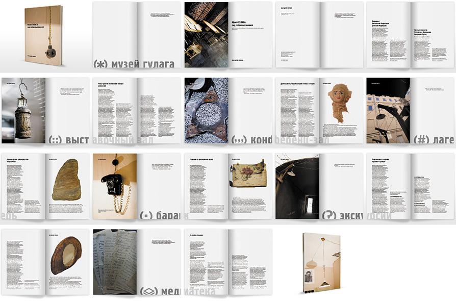 gulag museum: presentation book